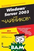 Windows Server 2003 ��� `��������`  �� ������, ������ ����� ������� ������