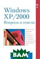 Windows XP/2000. Вопросы и ответы   Джон Савилл купить