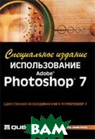 ������������� Adobe Photoshop 7. ����������� �������  