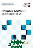 Основы ASP.NET с примерами на C#   Фриц Оньон купить