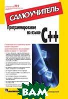 Программирование на языке C++. Самоучитель   Шмидский Я. К. купить
