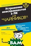 Устранение неисправностей в ПК для `чайников`   Дэн Гукин купить