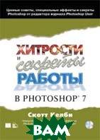 Хитрости и секреты работы в Photoshop 7   Скотт Келби купить