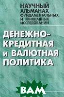 Денежно-кредитная и валютная политика, Научный альманах  Красавина Л.Н. купить