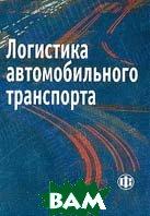 Логистика автомобильного транспорта   Лукинский В.С. купить