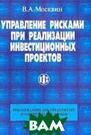 Управление рисками при реализации инвестиционных проектов  Москвин В.А. купить
