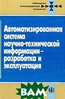 Автоматизированная система научно-технической информации - разработка и эксплуатация  Володин К.И., Гульницкий Л.Л., Пожариский И.Ф. купить