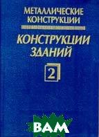 Металлические конструкции. В 3-х т. Том 2  Под редакцией Горева В.В. купить