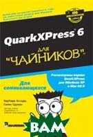 QuarkXPress 6 для `чайников`  