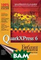 QuarkXPress 6. Библия пользователя   Гален Груман, Барбара Ассади купить