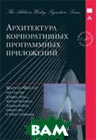 ����������� ������������� ����������� ���������� / Patterns of Enterprise Application Architecture  ������ ������ / Martin Fowler ������
