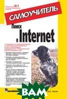 Поиск в Internet. Самоучитель   Гусев В. С. купить
