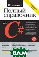 Полный справочник по C#  Герберт Шилдт купить
