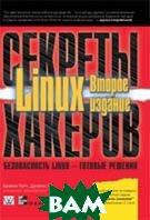 Секреты хакеров. Безопасность Linux - готовые решения  2-е издание  Брайан Хатч, Джеймс Ли, Джордж Курц купить