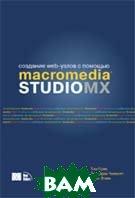 Создание Web-узлов с помощью Macromedia Studio MX   Том Грин, Джордан Чилкотт, Крис Флик купить