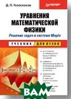 Уравнения математической физики. Решение задач в системе Maple. Учебник   Голоскоков Д. П. купить