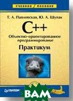 C++. Объектно-ориентированное программирование. Практикум   Павловская Т. А., Щупак Ю. А. купить
