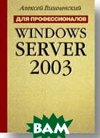 Windows Server 2003.  ��� ��������������  