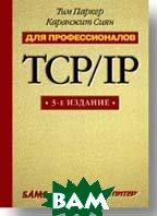 TCP/IP. Для профессионалов 3-е издание  Паркер Т., Сиян К. купить