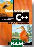 Философия C++. Введение в стандартный C++ 2-е издание  Эккель Б. купить