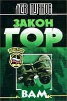 Кровник: Закон гор. Серия: Спецназ в Чечне  Лев Пучков купить