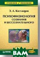 Психофизиология сознания и бессознательного    Костандов Э. А купить
