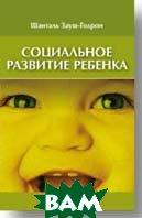 Социальное развитие ребенка   Зауш-Годрон Ш. купить