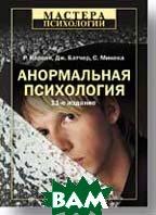 Анормальная психология. 11-е издание  Карсон Р., Минека С., Батчер Дж. купить