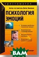 Психология эмоций  Вилюнас В. К. купить