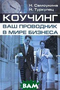 Коучинг — ваш проводник в мире бизнеса   Самоукина Н. В., Туркулец Н. К. купить