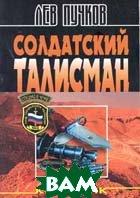 Кровник: Солдатский талисман  Л. Пучков купить