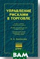 Управление рисками в торговле   Боровкова В. А. купить