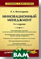 Инновационный менеджмент: Учебник 4-е издание  Фатхутдинов Р. А.  купить