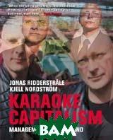 Karaoke Capitalism: Managing for Mankind (`Financial Times` S.)    Kjell Nordstrom, Jonas Ridderstrale  купить