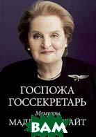 Госпожа госсекретарь. Мемуары Мадлен Олбрайт/Madam Secretary   Мадлен Олбрайт (Madeleine Albright) купить
