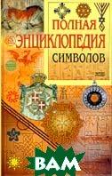 Полная энциклопедия символов   купить