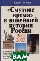 `Смутное время` в новейшей истории России (1985-2003).  Вадим Печенев купить