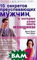 10 секретов преуспевающих мужчин, о которых хотят знать женщины  Брукс Д., Брукс Л. купить