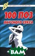 100 ��� ��� �������� �����  �. ��������� ������