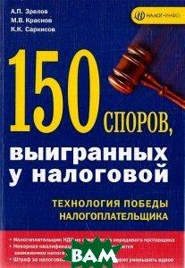 150 споров, выигранных у налоговой  Зрелов А.П., Краснов М.В. купить