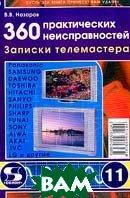 360 практических неисправностей: Записки телемастера  Назаров В.В. купить