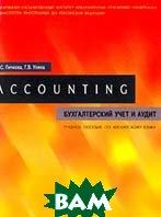 Accounting: Бухгалтерский учет и аудит: Учебное пособие по английскому языку  Пичкова Л.С., Улина Г.В.  купить