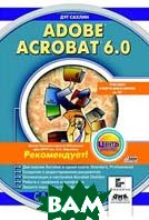 Adobe Acrobat 6. Самоучитель  Дуг Сахлин купить