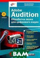 Adobe Audition: Обработка звука для цифрового видео + CD 