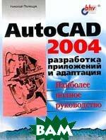 AutoCAD 2004: Разработка приложений и адаптация  Полещук Н.Н. купить