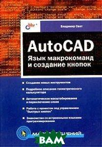 AutoCAD: ���� ����������� � �������� ������  ���� �. ������