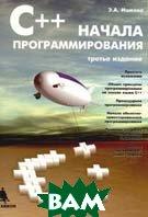 С++ начала программирования 3-е издание  Ишкова Э.А. купить
