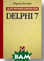 Delphi 7 Для профессионалов  М.Кэнту купить