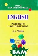 English: Расширяем словарный запас  Чазова А.А. купить