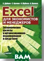 Excel для экономистов и менеджеров   Дубина А. Г., Орлова С. С., Шубина И. Ю., Хромов А. В. купить